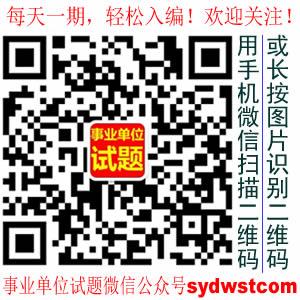 事业单位招聘网微信帐号